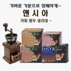[세트구성 이벤트]앤시아 다람쥐패드 커피생리대(팬티라이너 20P/중형 12P 대형 8P/오버나이트 5P)