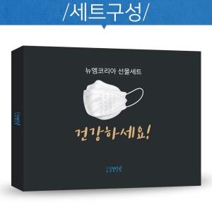 [선물세트] 뉴엠코리아 KF94마스크+KF-AD마스크 2종 알뜰구성